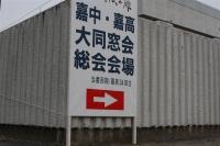 2008年11月 嘉中・嘉穂高大同総会