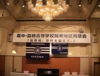 2009年9月 関東地区同窓会