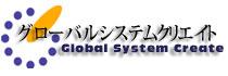 グローバルシステムクリエイト