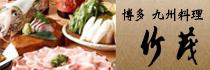 博多 九州料理 竹茂