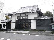 現在の滴水館(飯塚市吉原町)